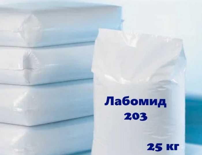 Купить Лабомид 203 в мешках по 25 кг № 1