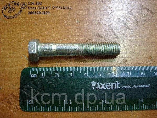 Болт 200320-П29 (М10*1,5*55) МАЗ, арт. 200320-П29