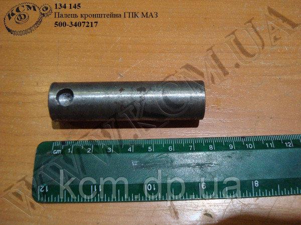 Палець кронштейна ГПК 500-3407217 МАЗ, арт. 500-3407217