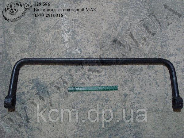 Вал стабілізатора задн. 4370-2916016 МАЗ, арт. 4370-2916016