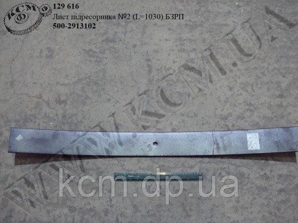 Лист 2 підресорника 500-2913102 (L=1030) БЗРП, арт. 500-2913102
