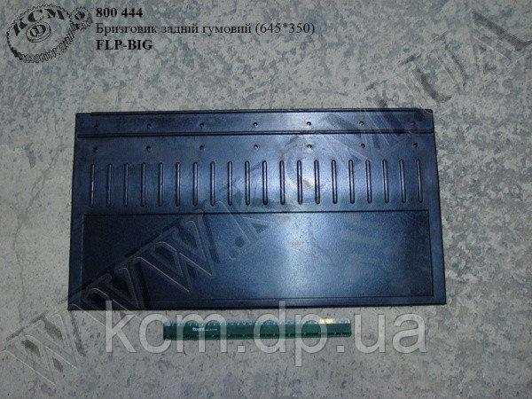 Бризговик задн. гумовий FLP-BIG (645*350)