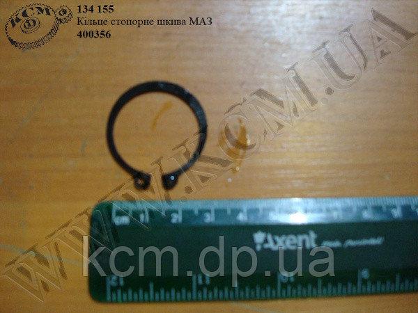 Кільце стопорне шкива 400356 МАЗ, арт. 400356