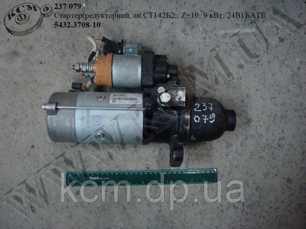 Стартер 5432.3708-10 (редукторний, аналог СТ142Б2, Z=10; 9 кВт; 24В) БАТЕ