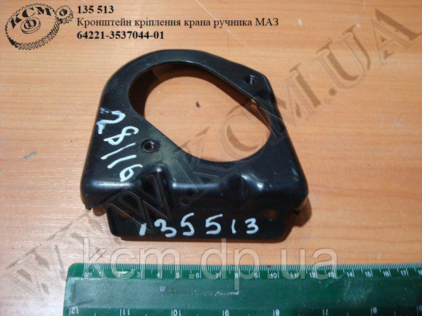 Кронштейн крана ручника 64221-3537044-01 МАЗ, арт. 64221-3537044-01