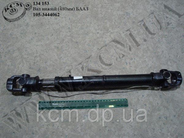 Вал карданний рульового управління нижн. 105-3444062 (L=480) БААЗ, арт. 105-3444062