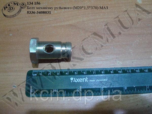 Болт механізму рульового 5336-3408031 (М20*1,5*370) МАЗ, арт. 5336-3408031
