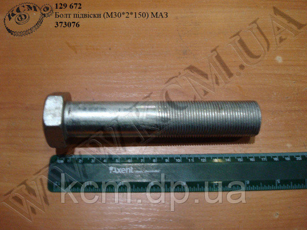Болт підвіски 373076 (М30*2*150) МАЗ, арт. 373076