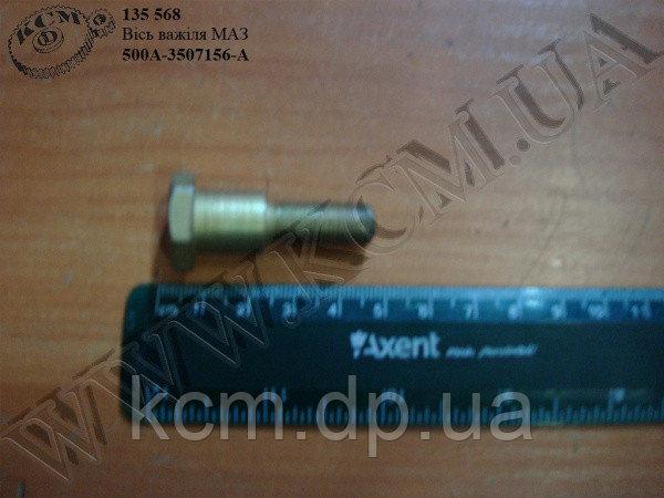 Вісь важіля 500А-3507156-А МАЗ, арт. 500А-3507156-А