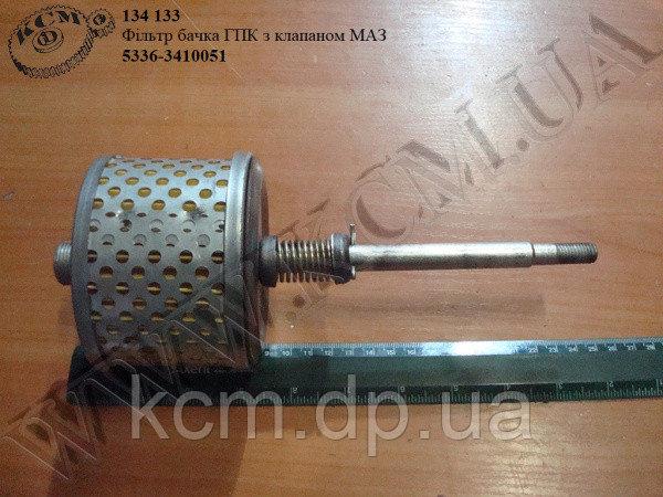 Фільтр бачка ГПК з клапаном 5336-3410051 МАЗ, арт. 5336-3410051