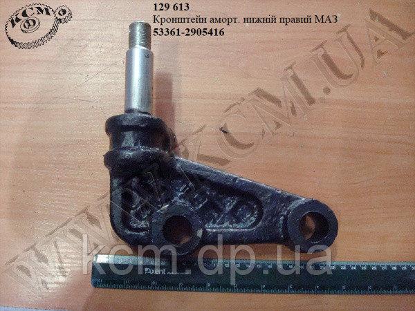Кронштейн амортизатора нижн. прав. 53361-2905416 МАЗ