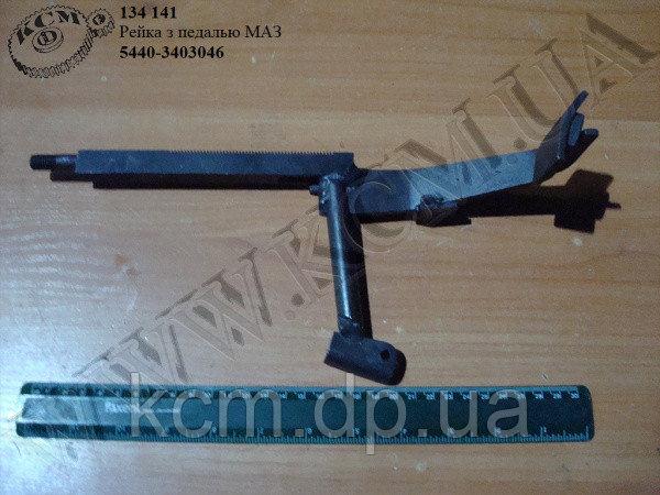 Рейка з педалью 5440-3403046 МАЗ, арт. 5440-3403046