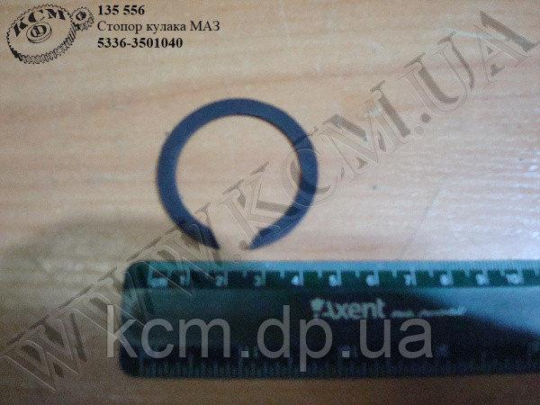 Стопор кулака 5336-3501040 МАЗ, арт. 5336-3501040