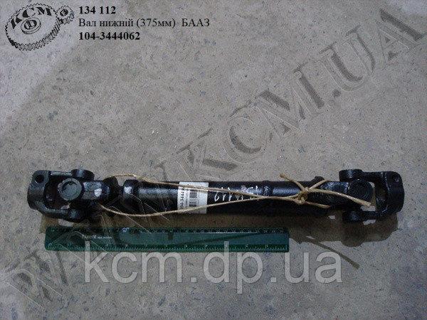 Вал карданний рульового управління нижн. 104-3444062 (L=375) БААЗ