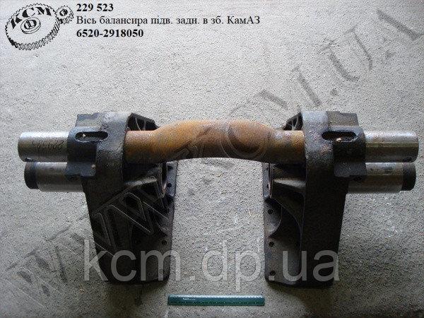 Вісь балансира підвіски задн. в зб. 6520-2918050 КамАЗ