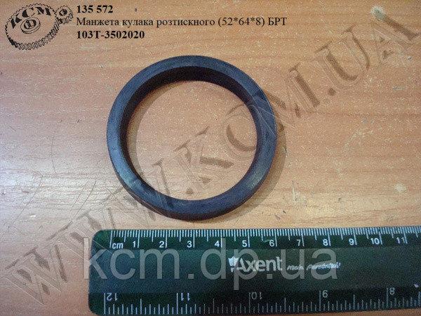 Манжета кулака розтискного 103Т-3502020 (52*64*8) БРТ, арт. 52*64*8
