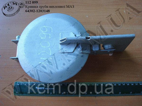 Кришка труби вихлопної 64302-1203148 МАЗ, арт. 64302-1203148