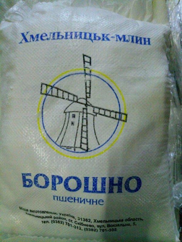 """Купить Борошно пшеничне вищого сорту """"Хмельницьк-млин"""" 5 кг"""