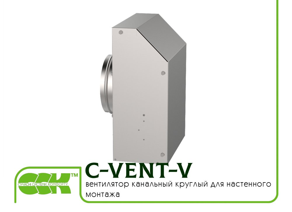 Fan channel C-VENT-V-150B-4-220 for wall mounting