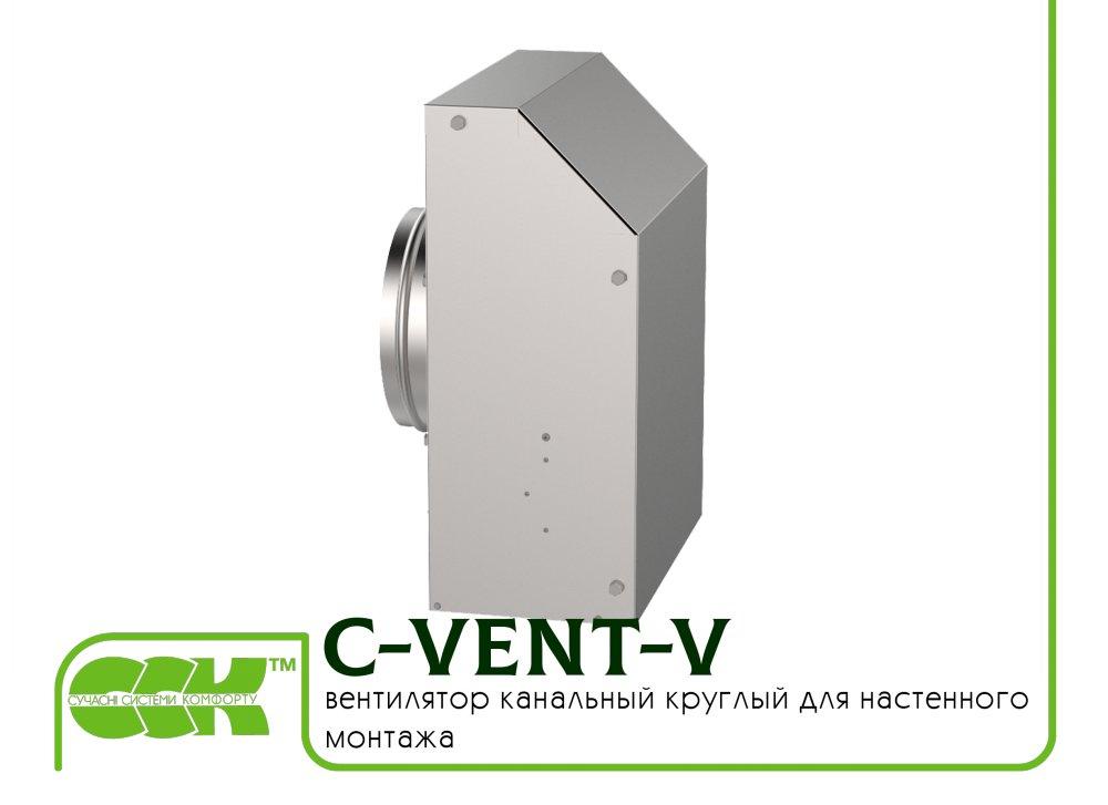 Вентилятор C-VENT-V-160А-4-220 для настенного монтажа канальный