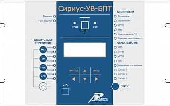 Купить Устройство микропроцессорной защиты Сириус-УВ-БПТ