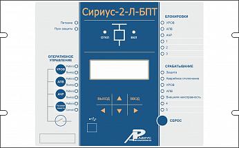 Купить Устройство микропроцессорной защиты Сириус-2-Л-БПТ