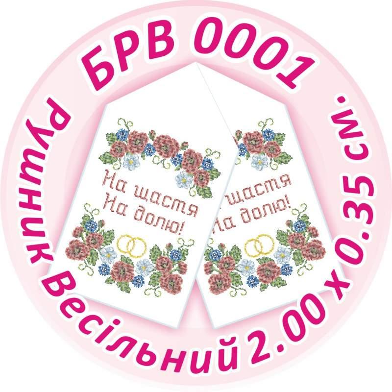 Купить Схема для вышивания бисером БРВ 0001 Рушник свадебный