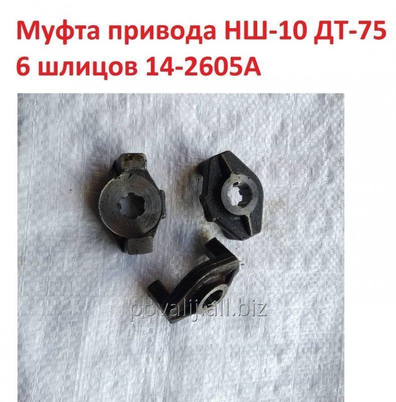 Купить Муфта привода НШ-10 ДТ-75 6 шлицов 14-2605А