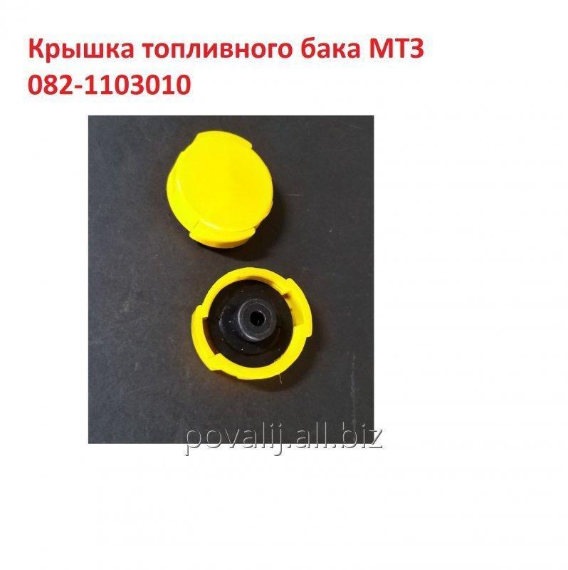 Купить Крышка топливного бака МТЗ 082-1103010