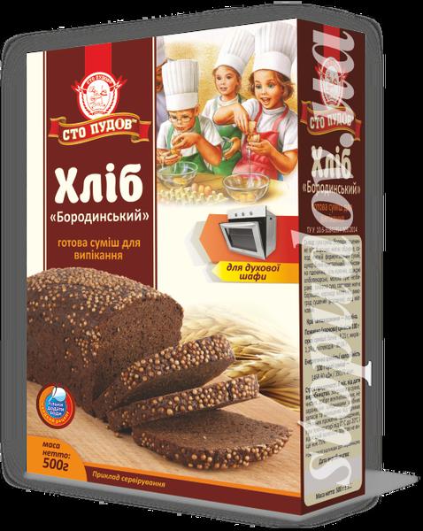 "Buy A mixture of baking ""Bread Borodinskiy"" 0.5 kg"