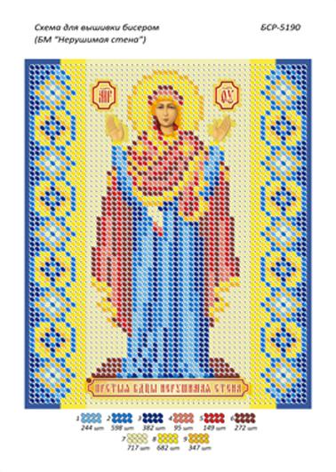 Купить Схема для вышивания бисером БМ Нерушимая стена БСР 5190