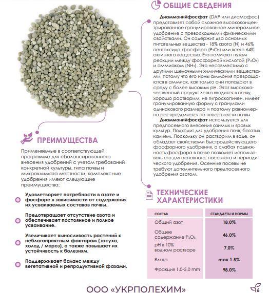 Купить Удобрение Диамоние фосфат (DAP)