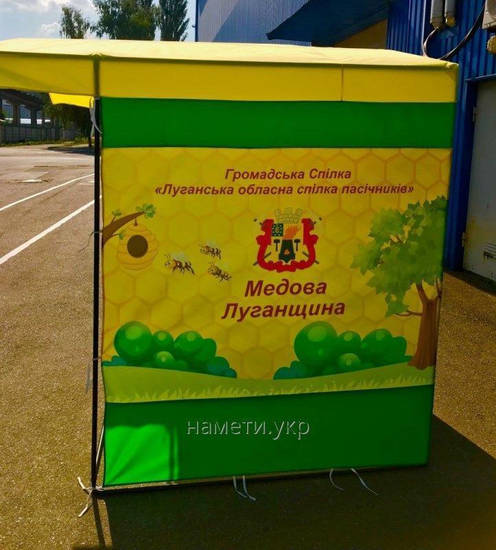 Рекламная палатка 1,5х1,5 м Мед торговая палатка с нанесением логотипа, печать изображения