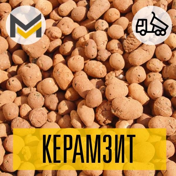 Керамзит (0,05 м3)