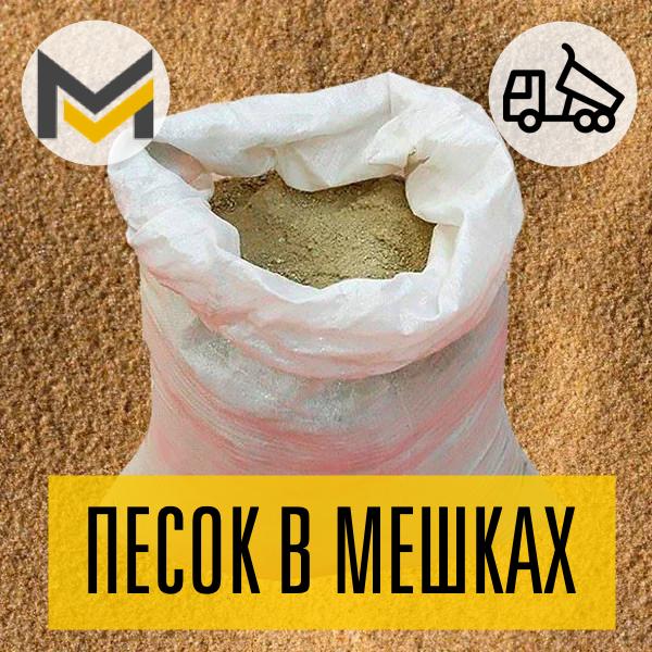 Песок речной в мешках (50 кг)