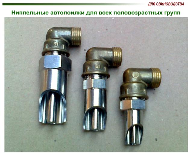 Поилки для свиней автоматические, купить, Украина