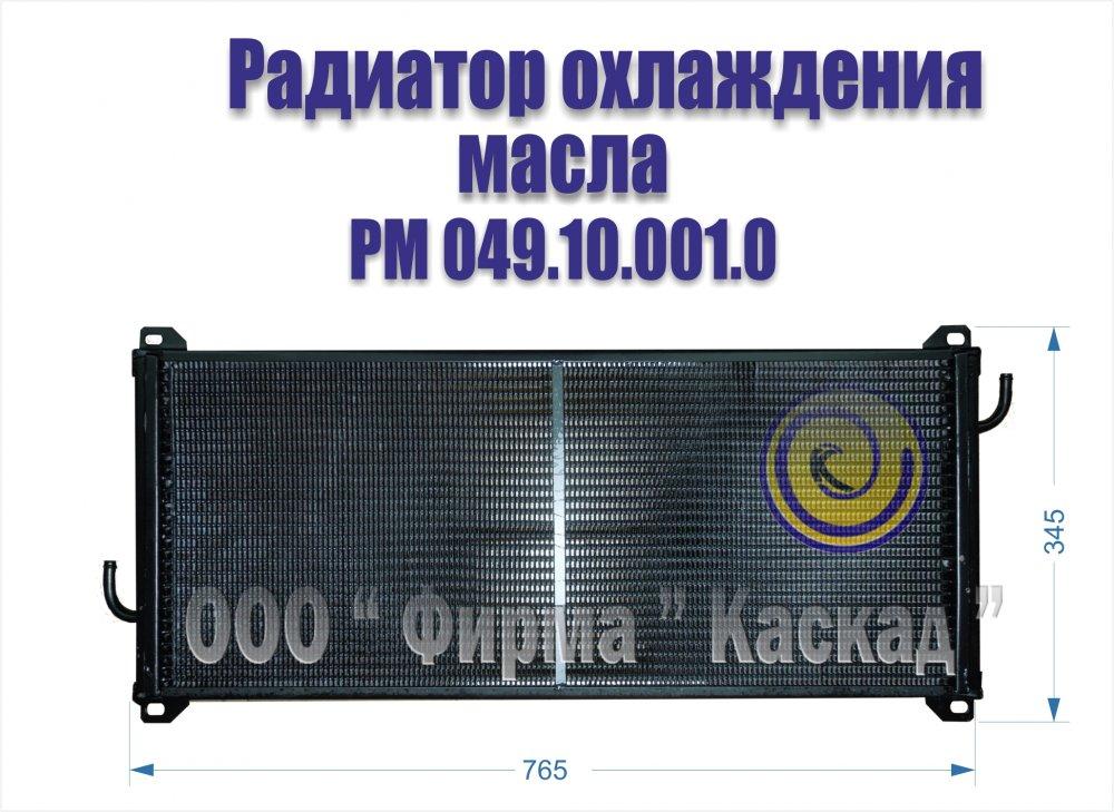 Радиатор масляный РМ 049.10.001.0