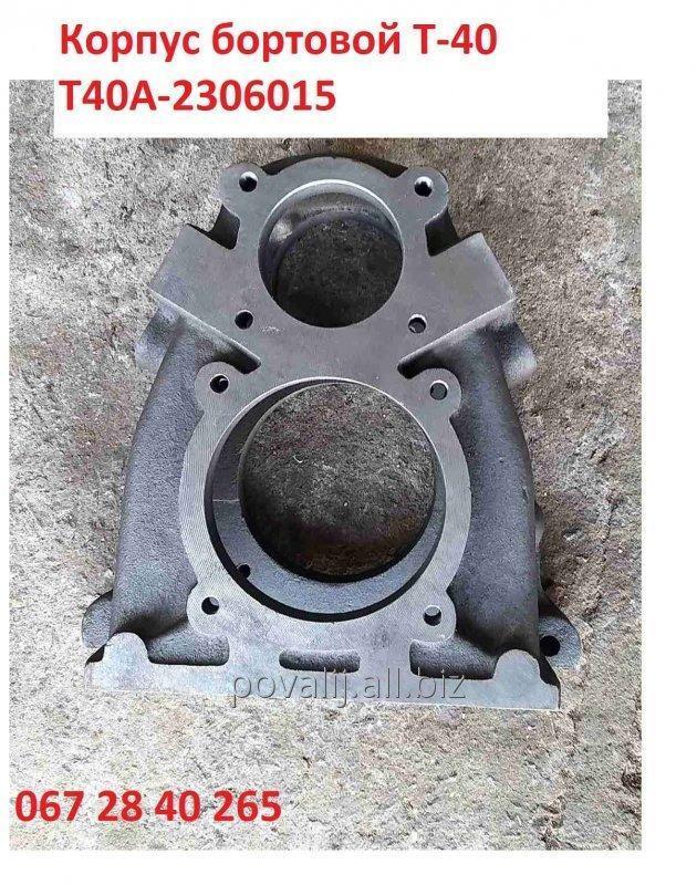 Купить Корпус бортовой Т40А-2306014/15 универсальный
