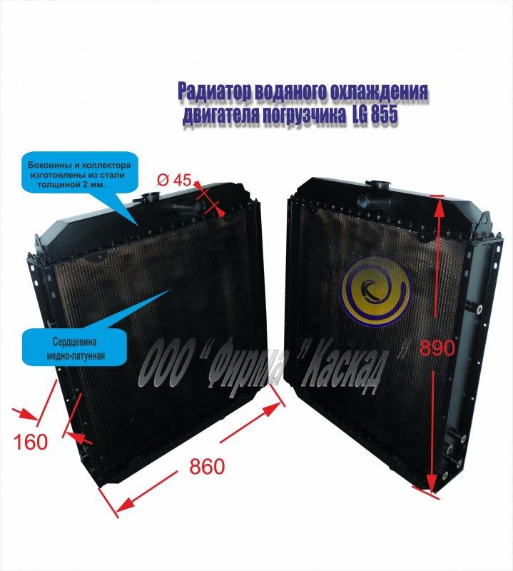 Радиатор водяной погрузчика LG 855