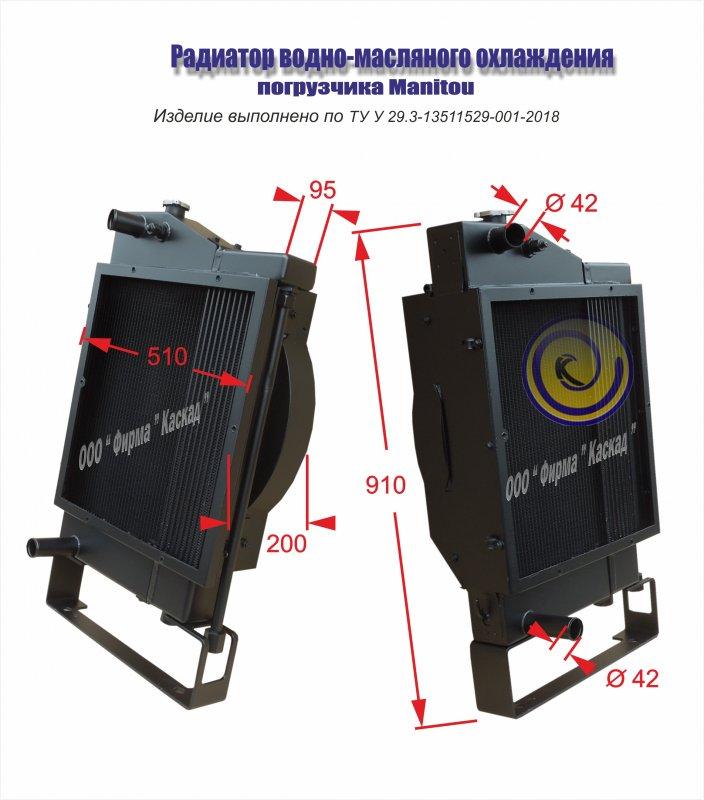 Радиатор водно-масляный погрузчика Manitou