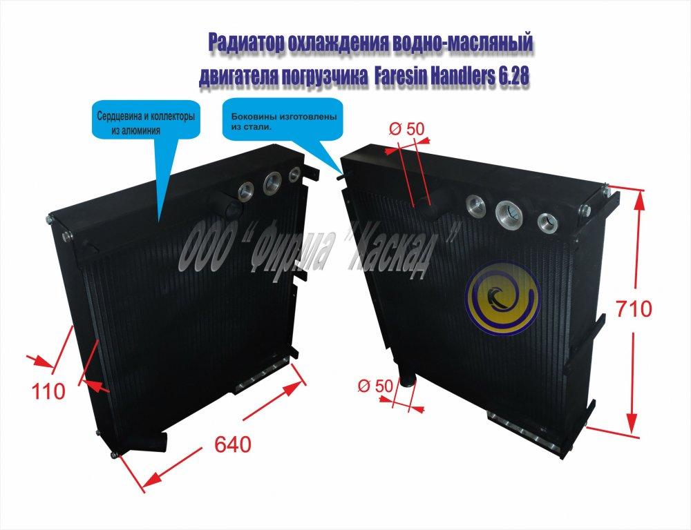 Радиатор водно-масляный погрузчика Faresin 6.28