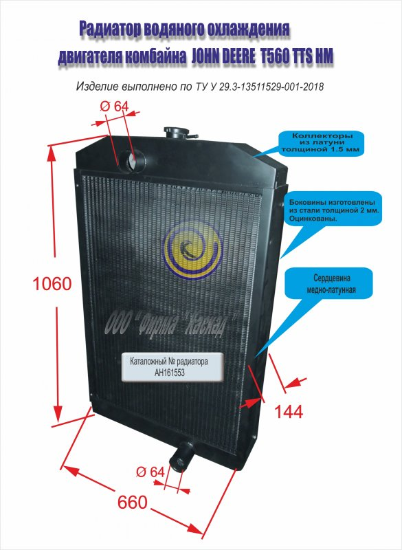 Радиатор водяной для комбайна JOHN DEERE T560 TTS HM