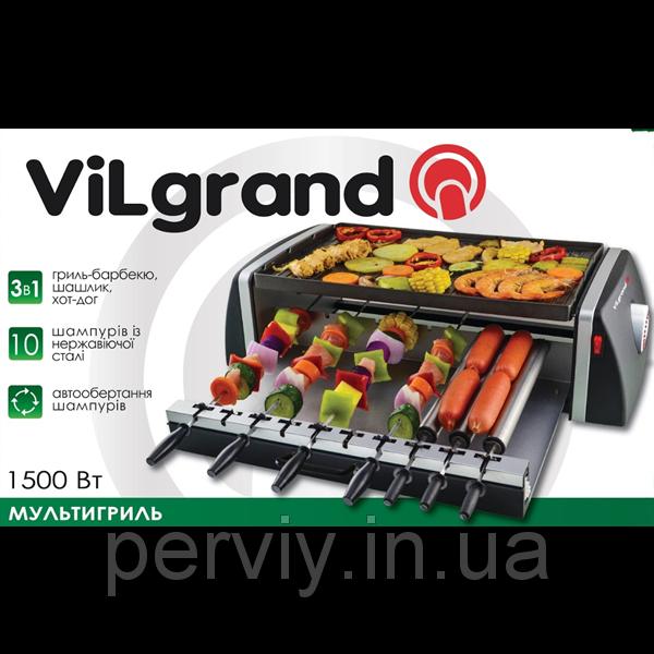 Купить Электрошашлычница горизонтальная 3в1 Vilgrand 1500вт. (шашлык, гриль-барбекю, хот-дог)
