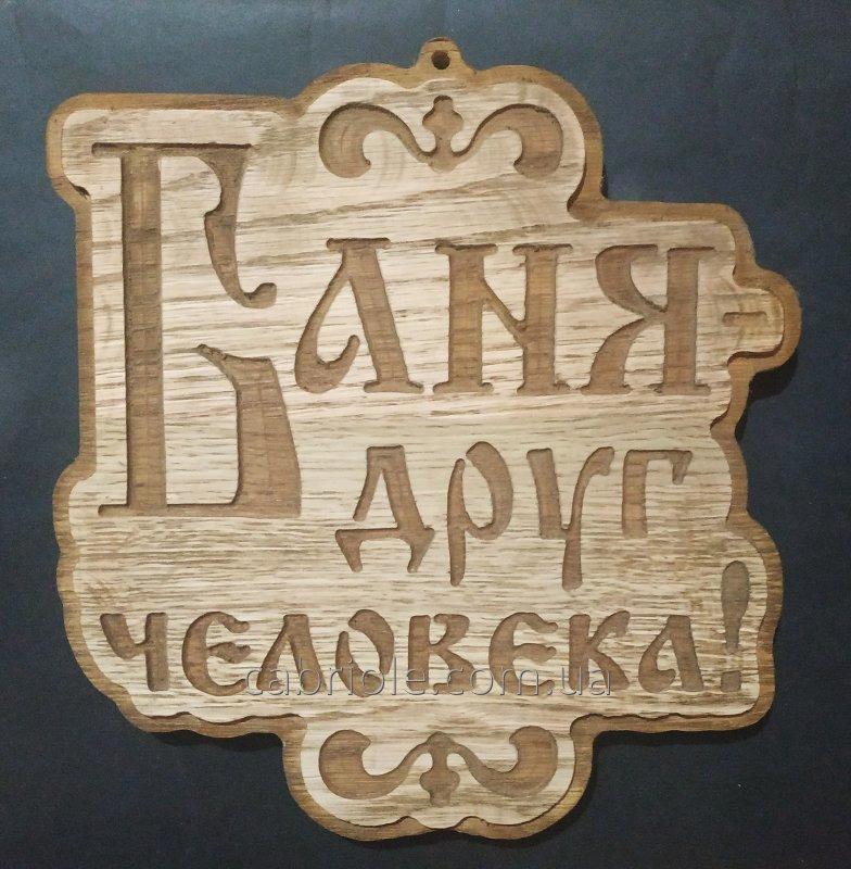 Таблички для бани, вывески, банный декор