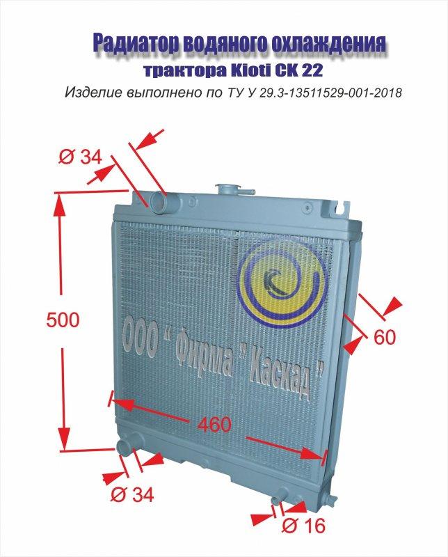 Радиатор водяной для двигателя трактора Kioti CK 22