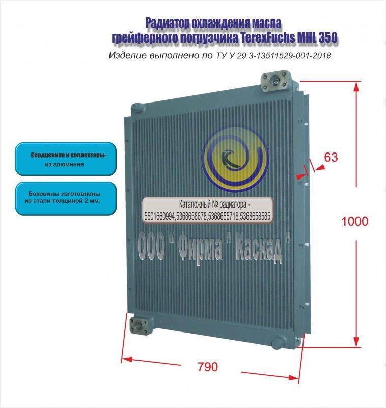 Радиатор грейферного погрузчика TerexFuchs MHL 350