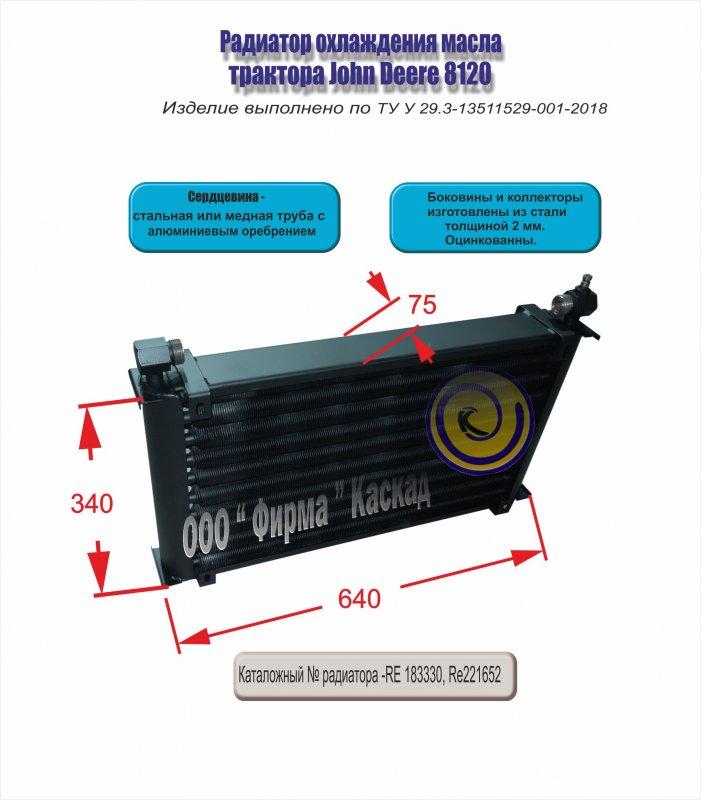 Радиатор охлаждения масла трактора John Deere 8120