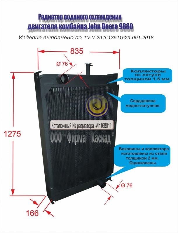Радиатор водяной для комбайна John Deere 9880