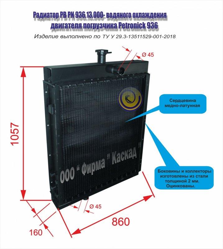 Радиатор водяной погрузчика Petronick 936