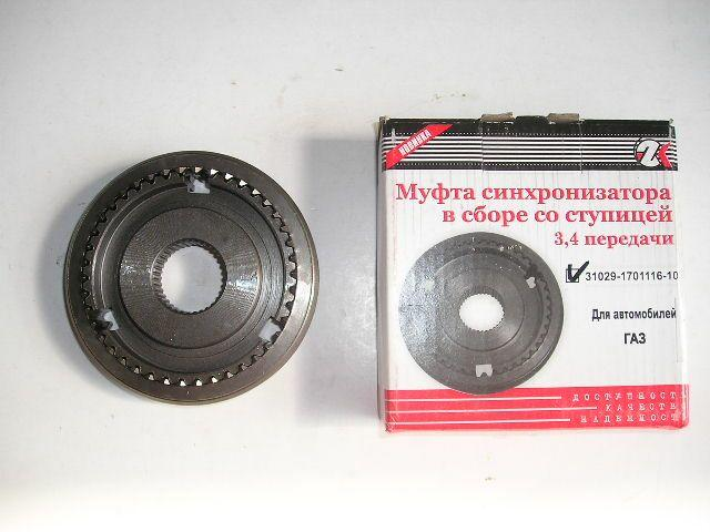 """Купить Муфта КПП ГАЗ 31029 в сборе 3-4 пер. 5 ст. """"ZK"""""""